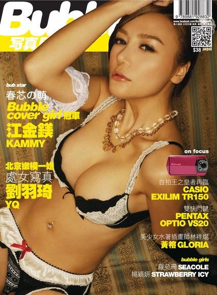 Bubble 寫真月刊 Issue 010 Part.2