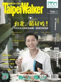 Taipei Walker 232期 8月號