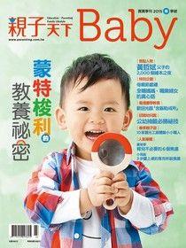 親子天下Baby寶寶季刊 春季號/2015 第9期