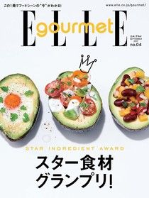 ELLE gourmet No.04 【日文版】