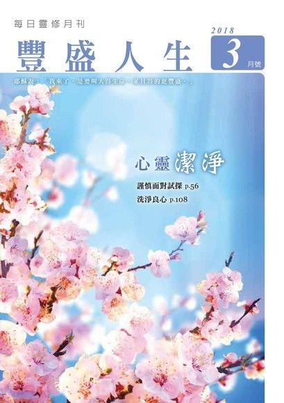 豐盛人生靈修月刊【繁體版】2018年03月號