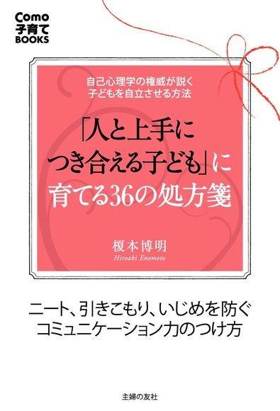 「善於與人相處的孩子」的教養處方籤36(日文書)