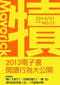 犢-試刊號NO.13