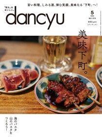 dancyu 2018年5月號 【日文版】