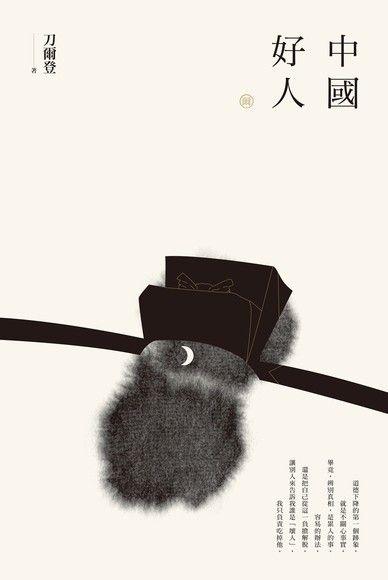 【刀爾登讀史 壹】中國好人