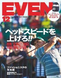 EVEN 2018年12月號 Vol.122 【日文版】