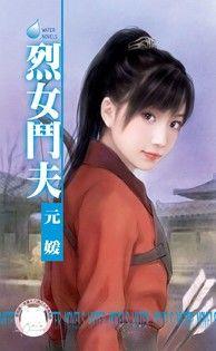 烈女鬥夫【相公好難追之一】(限)