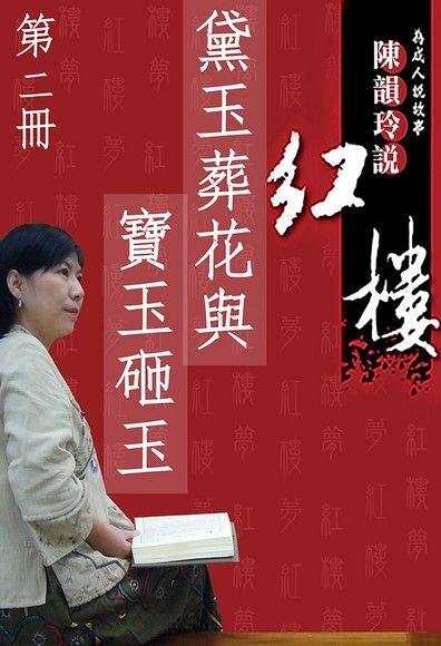 陳韻琳說紅樓《黛玉葬花與寶玉砸玉》第2冊
