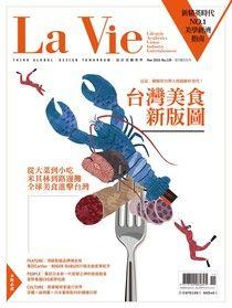 La Vie 11月號/2015 第139期