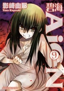 碧海AiON (9)