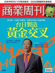 商業周刊 第1482期 2016/04/06