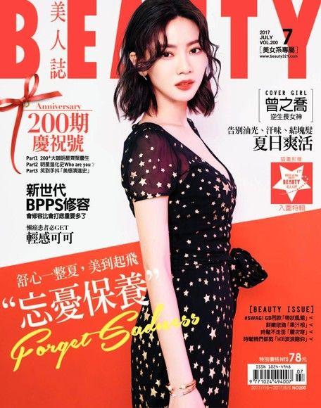 BEAUTY美人誌No.200 2017/07月號