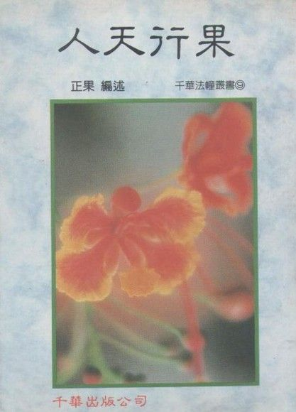 人天行果[宗教文化叢書](商鼎)