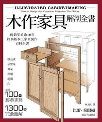 木作家具解剖全書