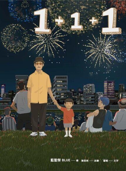 1+1+1:最暖爸爸插畫家大人系繪本