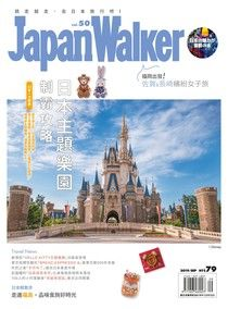 Japan Walker Vol.50 2019年9月號