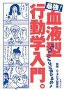 最強!血型行動學入門(日文書)