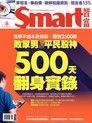 Smart 智富06月號/2014 第190期