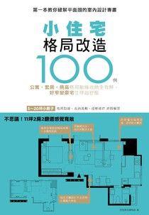 小住宅格局改造100例