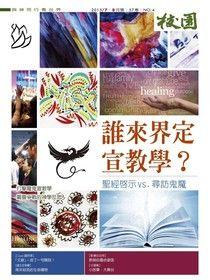 校園雜誌雙月刊2015年7、8月號:誰來界定宣教學?