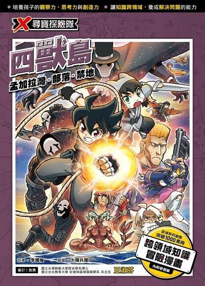 X尋寶探險隊 (27) 四獸島