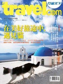 行遍天下旅遊雜誌 05月號/2013 第255期