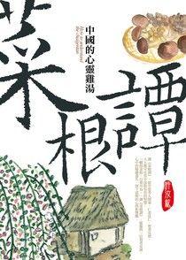 菜根譚:中國的心靈雞湯