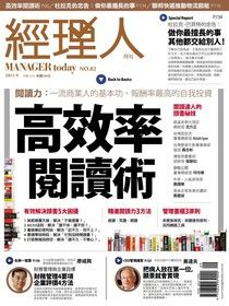 經理人月刊 9月號/2011 第82期