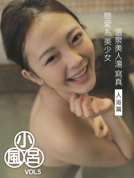 小風呂:VAVA【戀愛系美少女】[入浴篇]