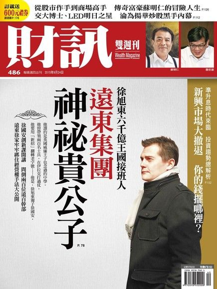 財訊雙週刊 第486期 2015/09/24