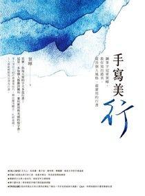 手寫美「行」:鋼筆字冠軍葉曄,教你寫出最美、最具個人風格、最實用的行書