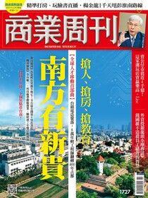 商業周刊 第1727期 2020/12/16