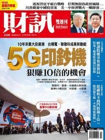財訊雙週刊 第550期 2018/03/08