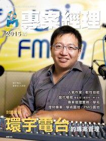 專案經理雜誌雙月刊 繁體版 02月號/2015 第19期