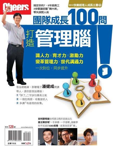 Cheers快樂工作人 特刊:快樂經理人(六) 打造管理腦:團隊成長100問