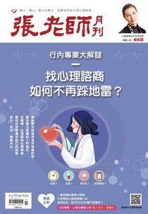 張老師月刊2019年10月/502期