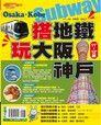 搭地鐵玩大阪神戶(11'-12'版)