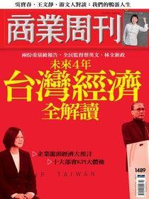 商業周刊 第1489期 2016/05/25