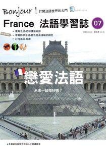 Bonjour!France法語學習誌 1月號2017 第7期