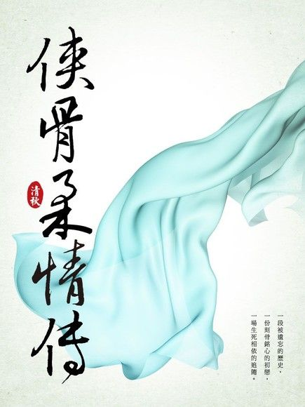 俠骨柔情傳 卷二
