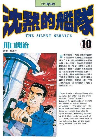 沈默的艦隊(10)