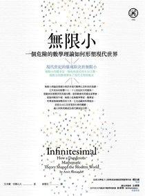 無限小:一個危險的數學理論如何形塑現代世界
