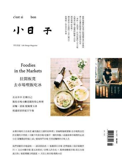 小日子享生活誌6月號/2017第62期