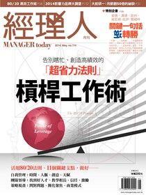 經理人月刊 05月號/2014 第114期