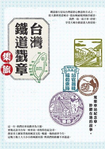 台灣鐵道戳章集旅