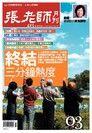 張老師月刊 03月/2013 第423期