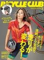 BiCYCLE CLUB 2019年3月號 No.407 【日文版】