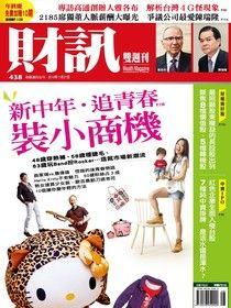 財訊雙週刊 438期 2013/11/20