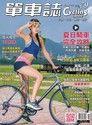 Cycling Update單車誌雙月刊 07月號/2014 第79期