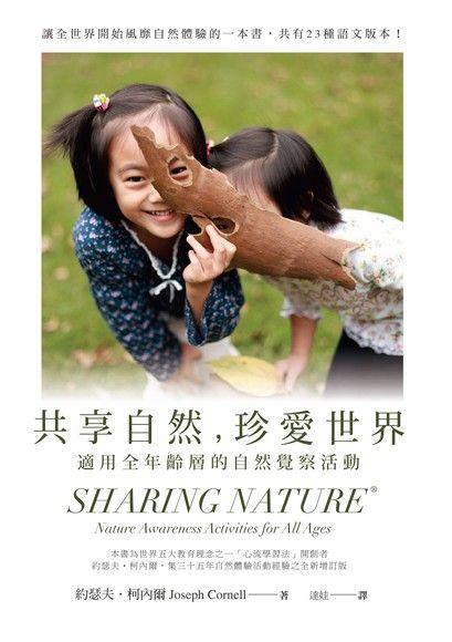 共享自然,珍愛世界
